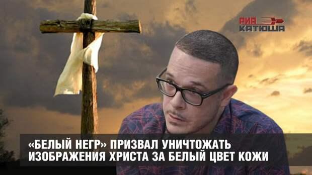 «Белый негр» призвал уничтожать изображения Христа за белый цвет кожи