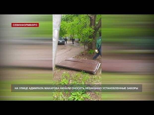 В Севастополе на улице Адмирала Макарова начали сносить незаконные заборы