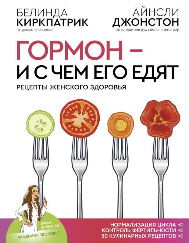 Топ-10 продуктов, способствующих беременности: публикуем главу из книги «Гормон — и с чем его едят. Рецепты женского здоровья»