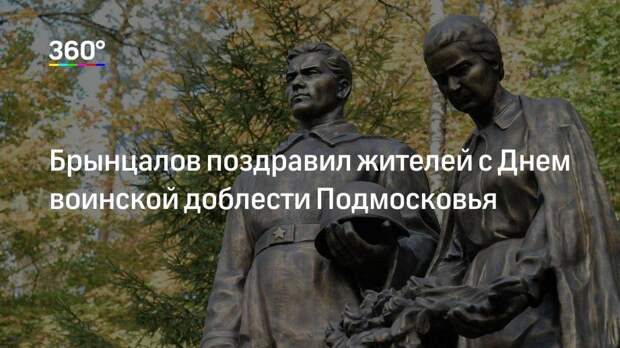 Брынцалов поздравил жителей с Днем воинской доблести Подмосковья