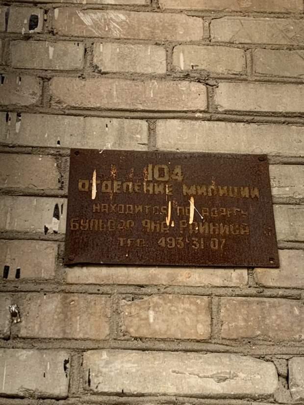 Фото дня: старинный указатель на стене дома в Южном Тушине
