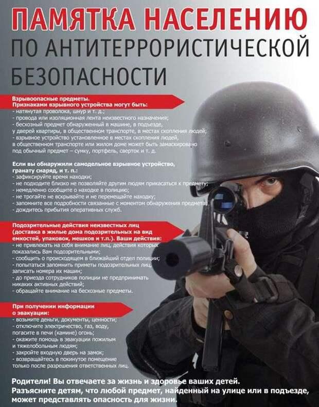 Жителям Москвы напомнили о правилах безопасности