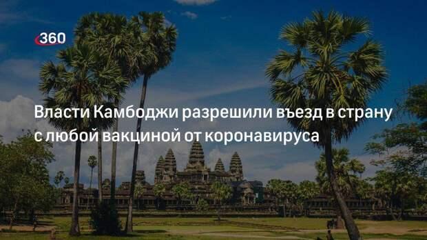 Khmer Times: власти Камбоджи разрешили въезжать в страну привившимся любой вакциной от коронавируса