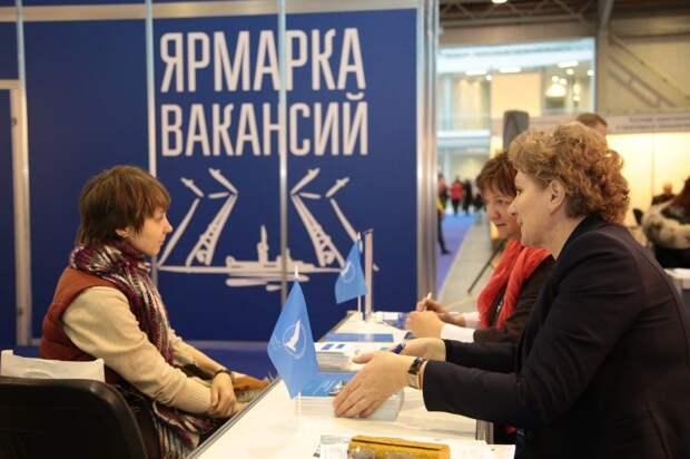 В Твери пройдет ярмарка вакансий для трудоустройства