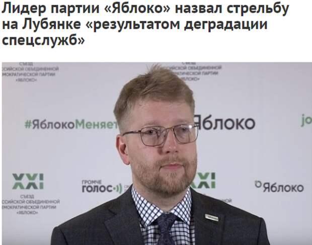 Вонючие мысли Рыбакова: лидер «Яблока» обвинил спецслужбы в деградации