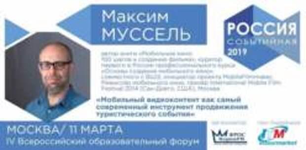 IV Всероссийского образовательного форума «Россия событийная»