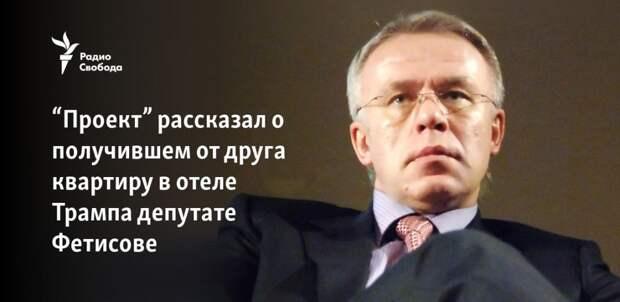 """""""Проект"""" рассказал о получившем от друга квартиру в отеле Трампа депутате Фетисове"""