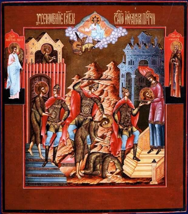 11 сентября Усекновение главы Иоанна Предтечи.
