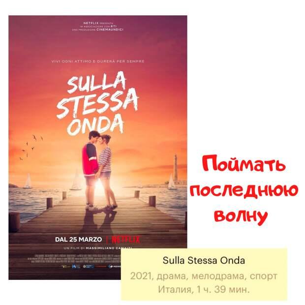 Топ фильмов о любви от Netflix