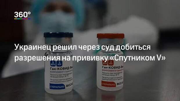 Украинец решил через суд добиться разрешения на прививку «Спутником V»