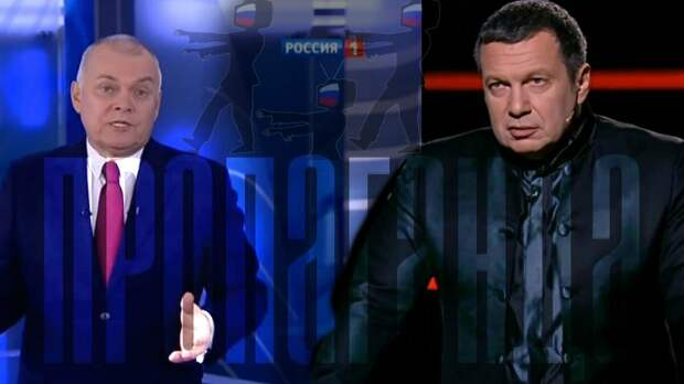 И Киселёв, и Соловьёв, и Михеев - пропагандисты. Но это не значит, что они не правы