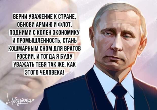 «Единая Россия» прислала в регионы методички о том, как нужно пиарить Путина в соцсетях