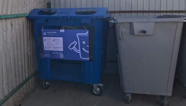 Подольчане смогут выбрать лесопарки для установки новых контейнерных площадок