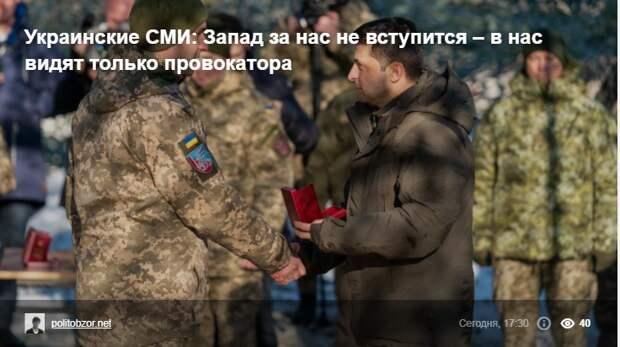 Украинские СМИ: Запад за нас не вступится – в нас видят только провокатора