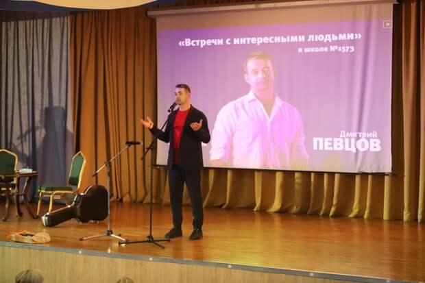Певцов стал гостем школьного проекта «Встречи с интересными людьми» в Лианозове. Фото: Кирилл Журавок