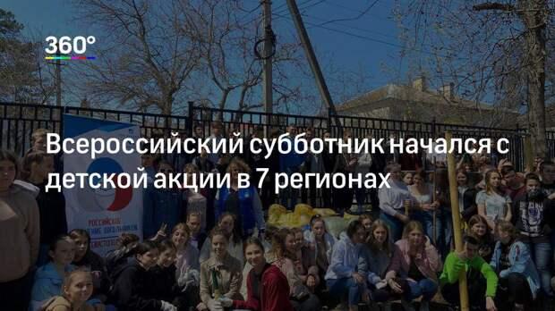 Всероссийский субботник начался с детской акции в 7 регионах