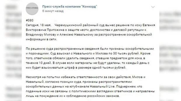 Бизнесмен Пригожин добился победы в суде над Навальным и его сторонником Миловым