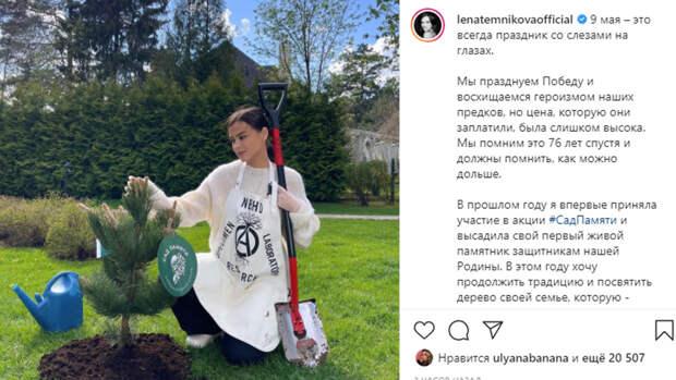Елена Темникова посадила дерево в честь 9 Мая