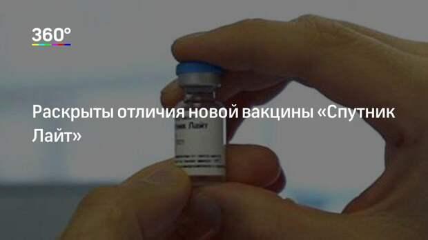 Раскрыты отличия новой вакцины «Спутник Лайт»