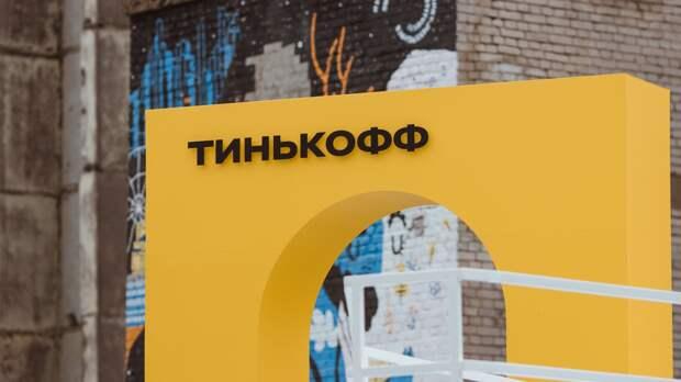 """""""Тинькофф-банк"""" планирует выйти на рынок ипотеки"""