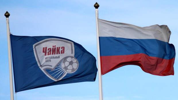 Гендиректор «Чайки» прокомментировал информацию оснятии клуба сФНЛ поокончании сезона