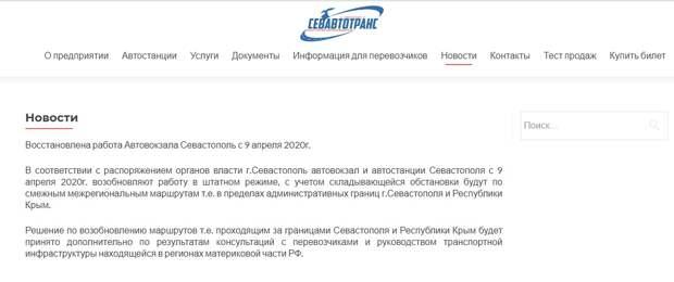 Автовокзал в Севастополе откроют не раньше 12 апреля