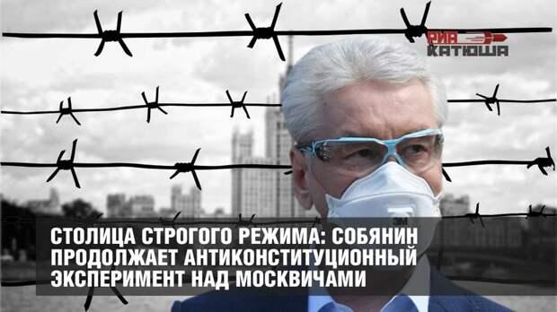 Cтолица строгого режима: Собянин продолжает антиконституционный эксперимент над москвичами