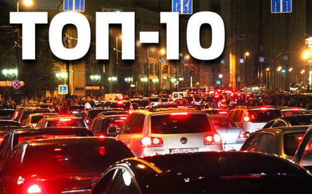 Москва - в тройке лидеров по пробкам: новый рейтинг загруженности городов