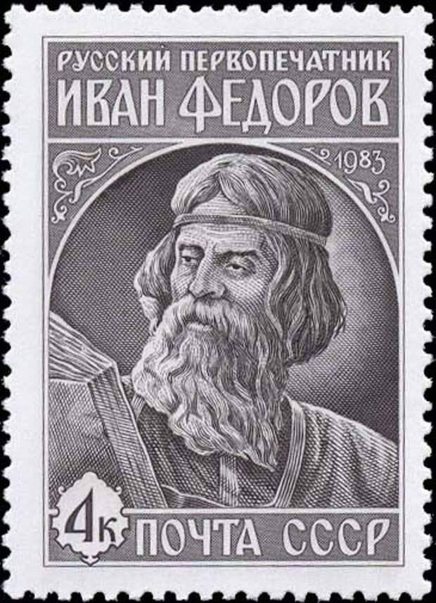 Марка с изображением Ивана Федорова, 1983 год. <br>