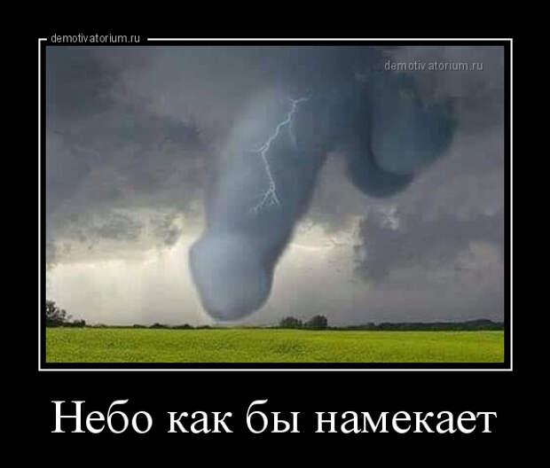 5402287_demotivatorium_ru_nebo_kak_bi_namekaet_116537 (600x511, 64Kb)