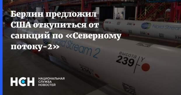 Берлин предложил США откупиться от санкций по «Северному потоку-2»