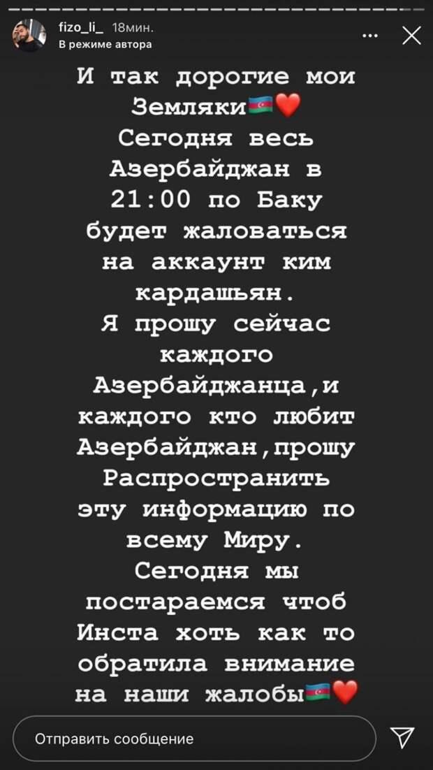 1-я карабахская кибервойна