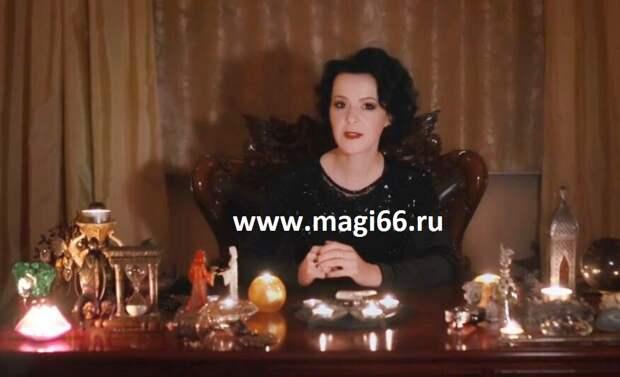 Потомственная сибирская предсказательница, русская ведьма в 10 поколении, магистр высшей магии и магии ВУДУ, медиум, опыт 20 лет.