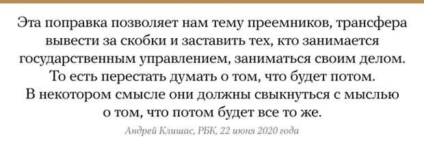 Зачем нужна поправка об обнулении сроков Путина? Объясняет сенатор Клишас