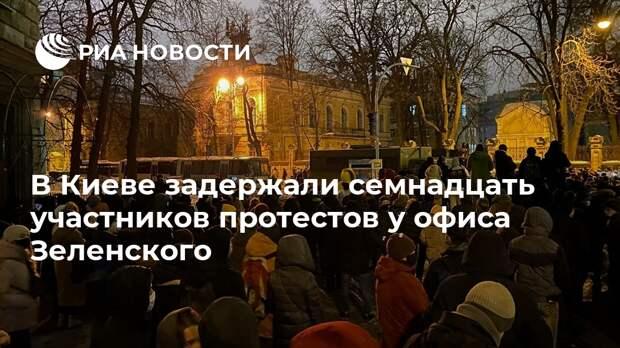 В Киеве задержали семнадцать участников протестов у офиса Зеленского