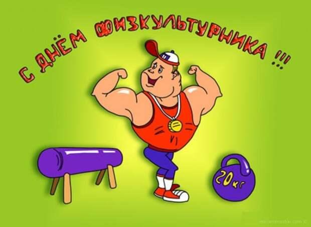 Поздравительная открытка на День физкультурника - 8 августа 2020