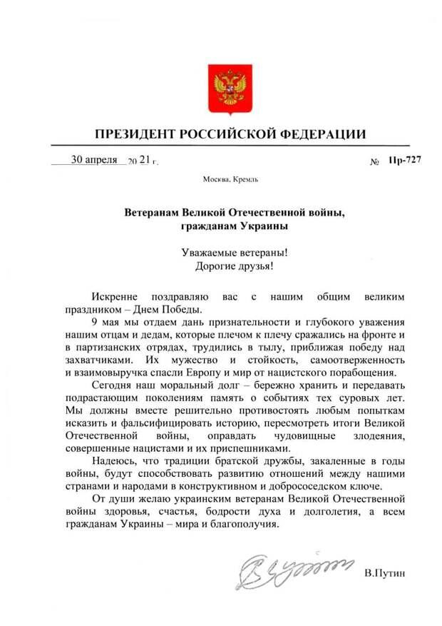 Путин поздравил ветеранов и украинский народ с Днем Победы, но проигнорировал Зеленского