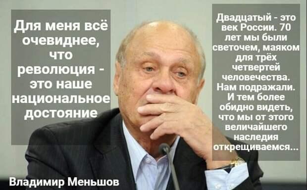 """В. Меньшов: """"Революция — наше национальное достояние, 70 лет мы были маяком для трёх четвертей человечества"""""""