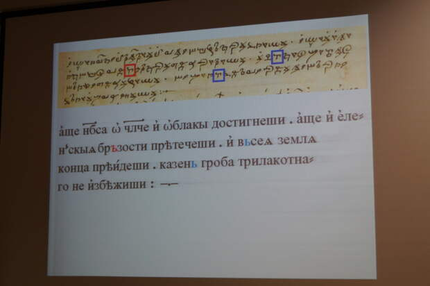 Взламывая код Серапиона: А.А. Зализняк и А.А. Гиппиус расшифровали тайнопись XV века