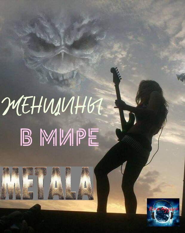 Самые популярные женщины в мире метала - часть 8 продолжение