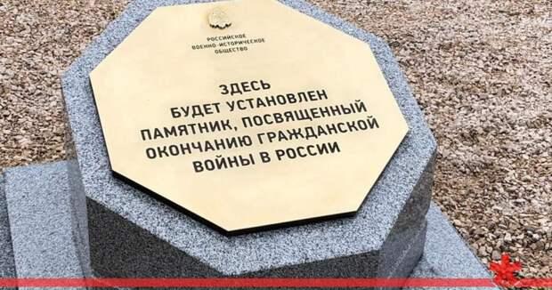 В Севастополе заложили обещанный Овсянниковым и Мединским памятник примирению