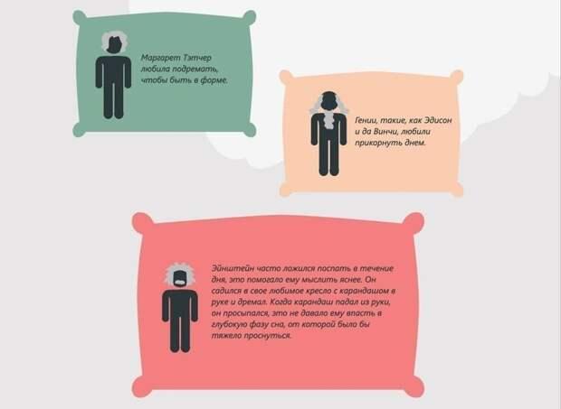А пока хотела поделиться любопытной информацией🤩🤩🤩  ★ А вы знали? Если после обеда вздремнуть 26 минут, то можно повысить продуктивность на 34%, а внимательность — на 54%!  Нет? Тогда читайте