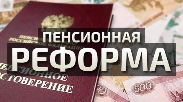 В России придумали, как сгладить последствия пенсионной реформы