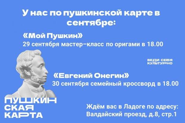 Клуб «Ладога» стал партнером «Пушкинской карты»