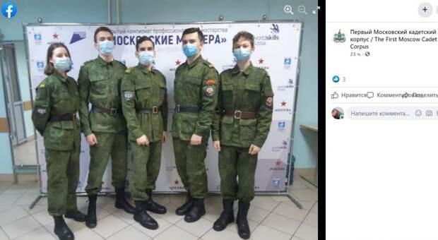Воспитанники Петровской кадетской школы примут участие в чемпионате «WorldSkills»