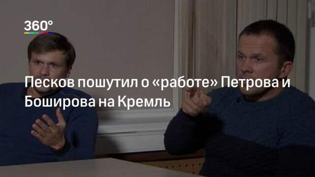Песков пошутил о «работе» Петрова и Боширова на Кремль