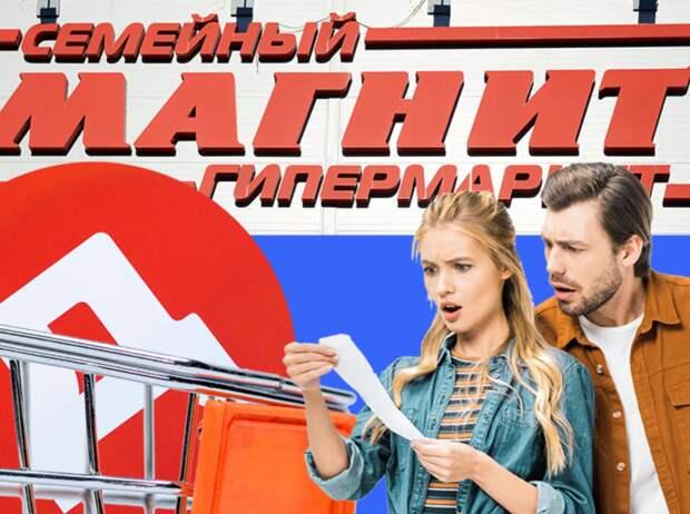 «Магнит» купил «Дикси»: ждать ли россиянам подорожания?