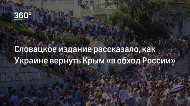 Словакия дала лайфхак Украине, как вернуть Крым «в обход России»