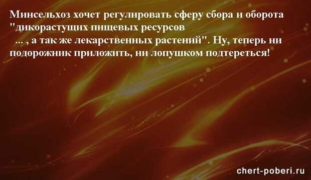 Самые смешные анекдоты ежедневная подборка chert-poberi-anekdoty-chert-poberi-anekdoty-56240913072020-2 картинка chert-poberi-anekdoty-56240913072020-2