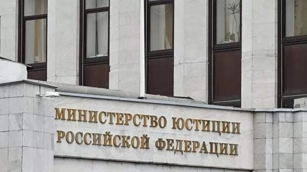 Минюст внёс ещё одно СМИ в список иноагентов